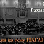 Шесть «Рапсодий на тему Паганини» Рахманинова менее чем за полгода.