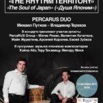Ансамбль PercaRus Duo откроет юбилейный концертный сезон программой «The Soul of Japan»