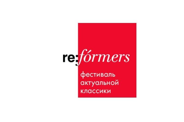 Re:Formers Fest 2019 - актуальная классическая музыка