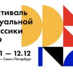 Фестиваль актуальной классики «Re:Formers»