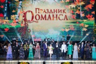 Праздник романса в Петербурге
