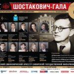 еждународный фестиваль имени Дмитрия Шостаковича прошел в Самаре