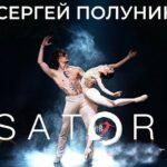 """Сергей Полунин представил в Москве шоу """"Сатори"""""""