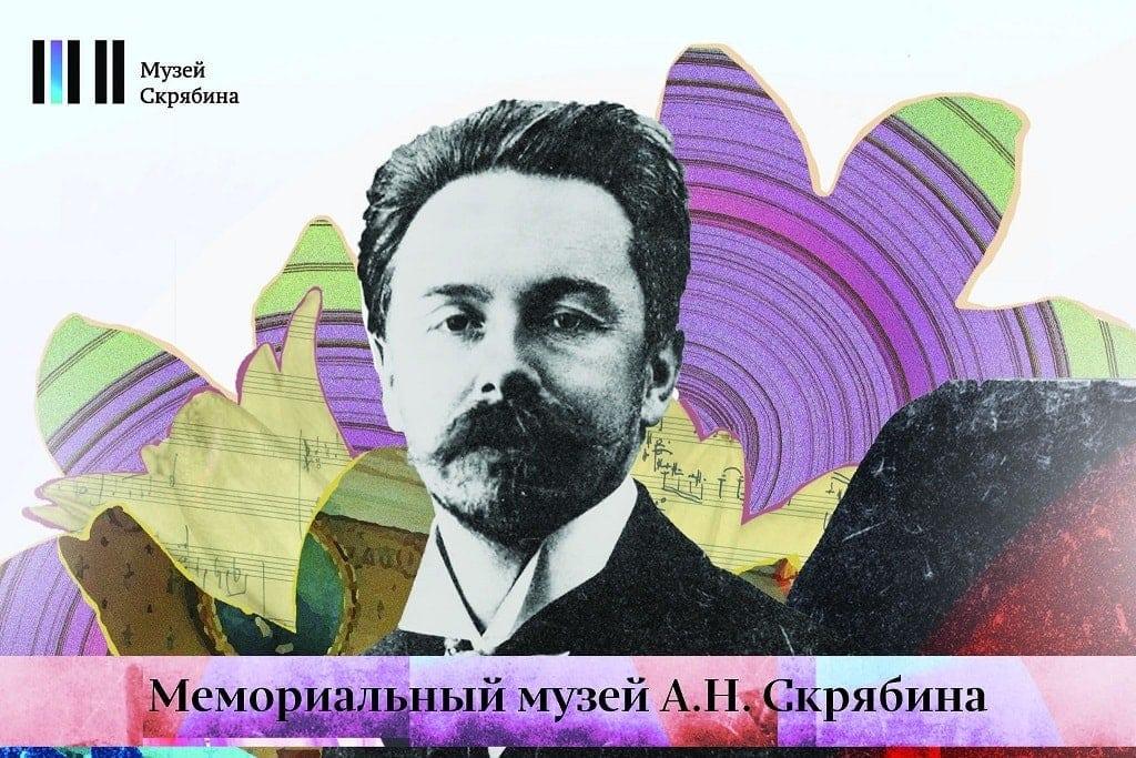 Мемориальный музей А. Н. Скрябина