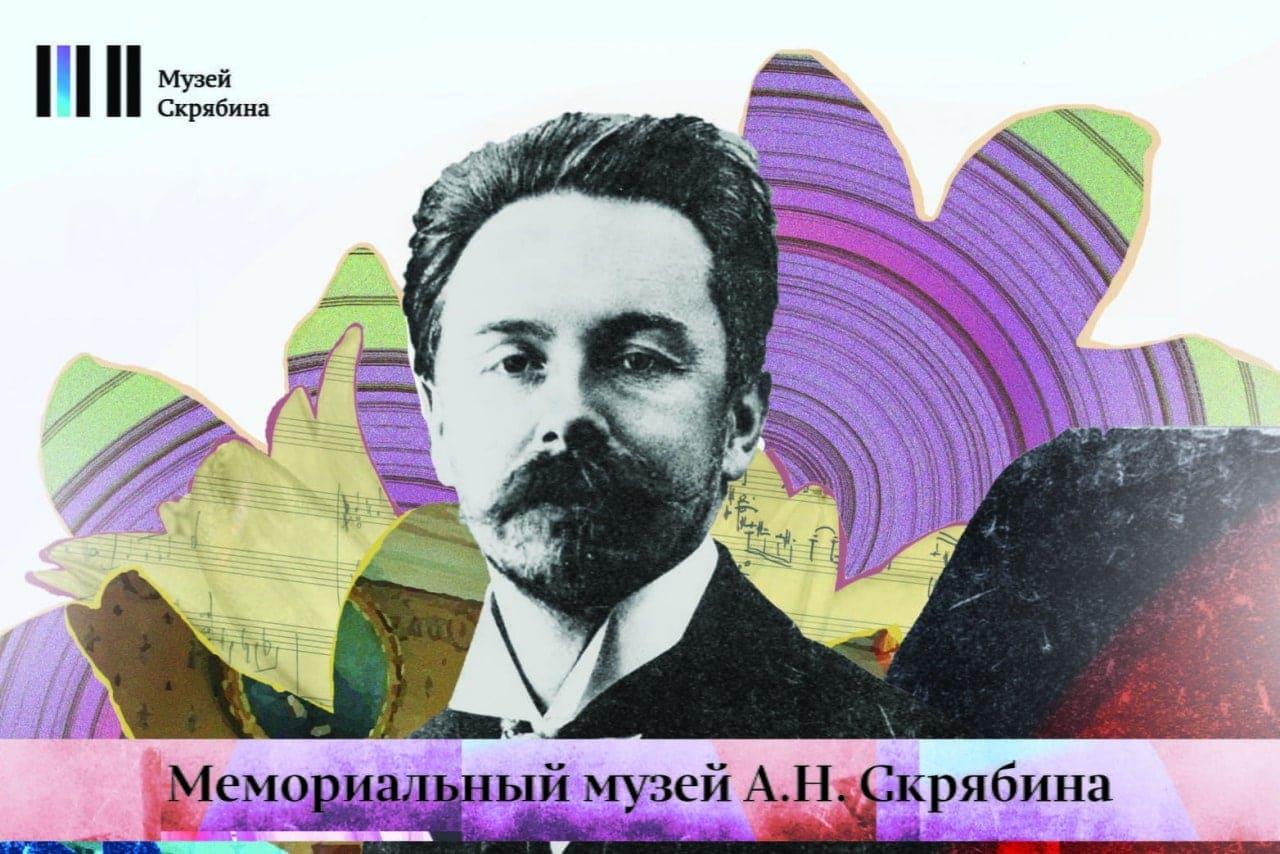 День рождения музея Скрябина