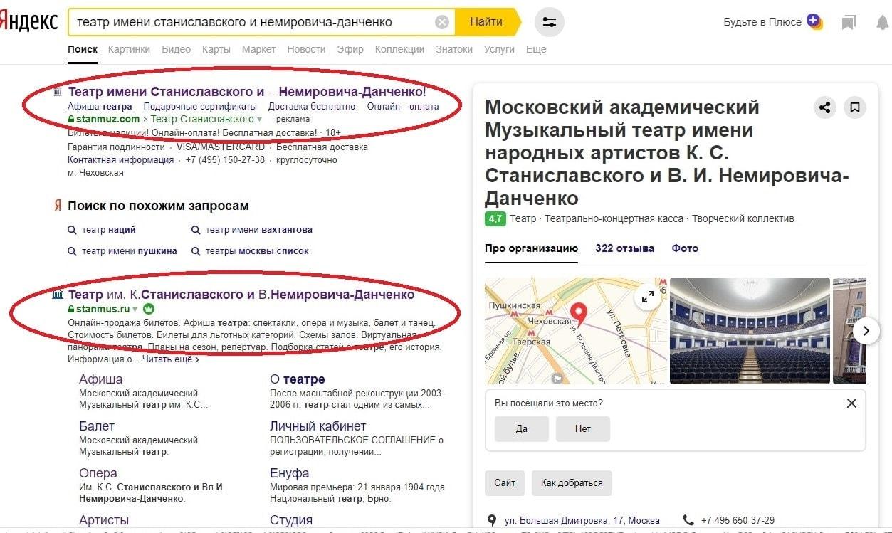 Поисковая система Яндекс выдает в первой строке именно фейковый адрес