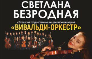 """""""Вивальди-оркестр"""" отмечает юбилей"""