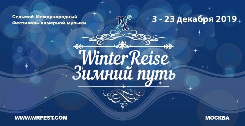 Седьмой международный фестиваль камерной музыки «Winterreise-Зимний путь»