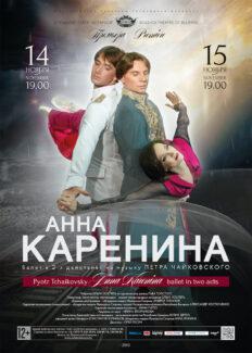 «Анна Каренина» в Большом театре Беларуси