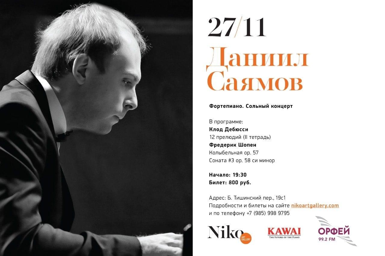 27 ноября 2019 в Галерее Нико Даниил Саямов играет Дебюсси и Шопена.