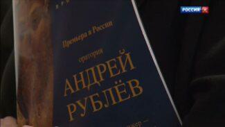 """В """"Зарядье"""" представили российскую премьеру оратории """"Андрей Рублёв"""""""