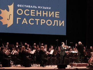 Академический симфонический оркестр Нижегородской филармонии выступил в Ульяновске в рамках фестиваля музыки «Осенние гастроли»