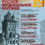 В Рахманиновском зале консерватории прозвучала русская барочная музыка