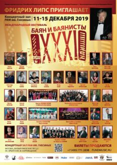 В Москве стартует XXXI Международный фестиваль «Баян и баянисты».