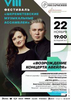 VIII фестиваль «Шереметевские музыкальные ассамблеи»
