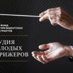 Фонд Владимира Федосеева объявляет набор в «Студию молодых дирижёров»
