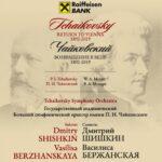 Возвращение Чайковского в Вену