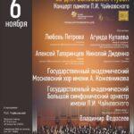 БСО им. П. И. Чайковского выступит в Клину