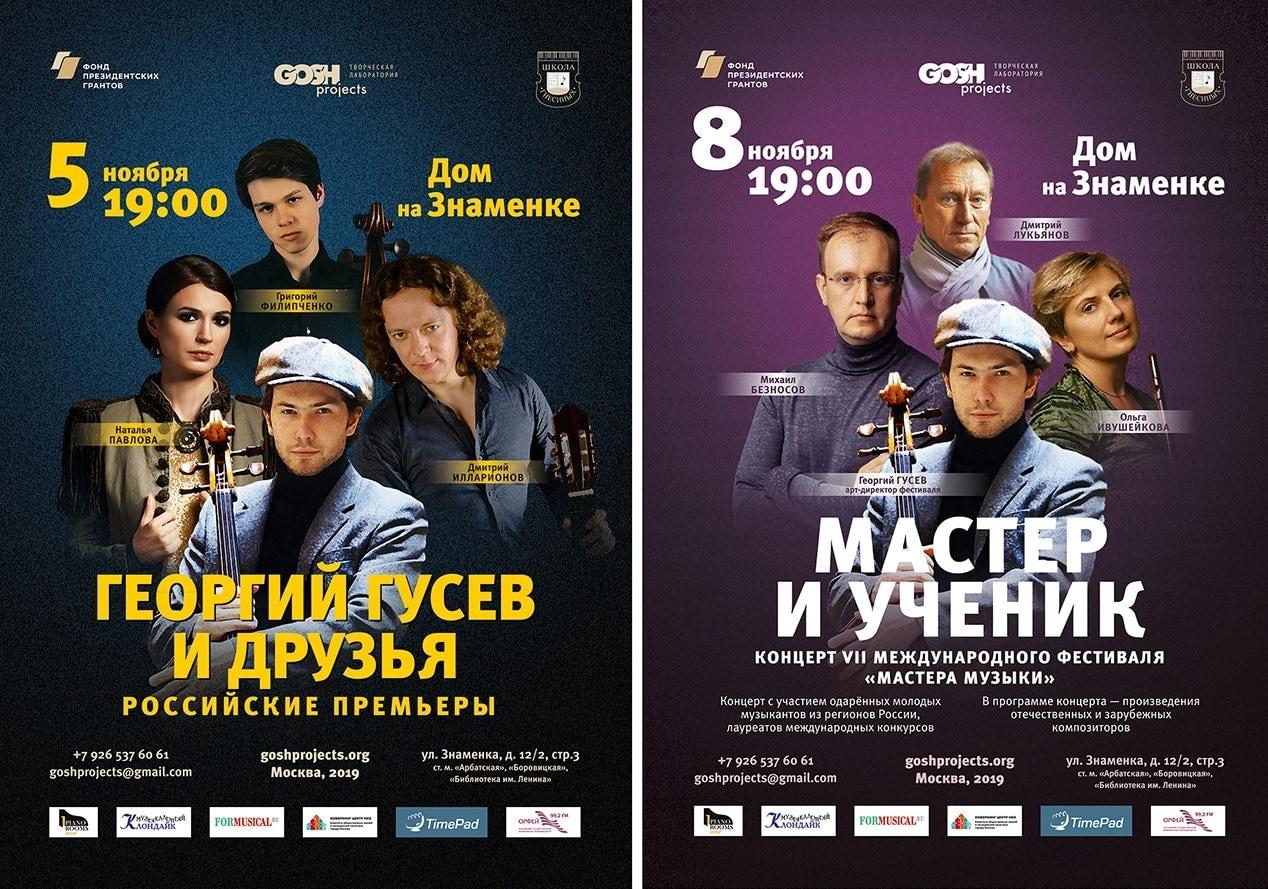 Концерты фестиваля «Мастера Музыки»
