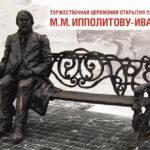 В Москве откроют памятник Ипполитову-Иванову