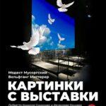 Театр Сац представит балет «Картинки с выставки»