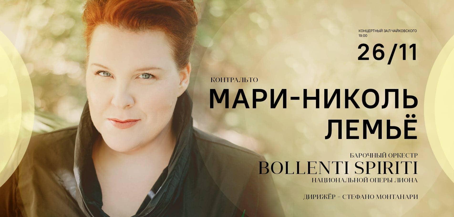 Концерт певицы Мари-Николь Лемьё в сопровождении ансамбля «I Bollenti Spiriti» под управлением Стефано Монтанари