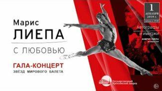 """Танцовщики ведущих театров страны готовятся к концерту """"Марис Лиепа. С любовью"""""""
