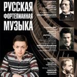 Проект «Русская фортепианная музыка» в Музее-квартире Гольденвейзера
