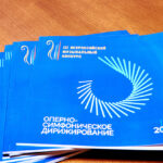 III Всероссийский музыкальный конкурс оперно-симфонических дирижеров