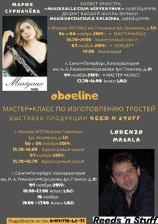 В Гнесинке открывается большой гобойный форум «OboeLine»