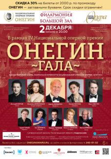 IV Национальная оперная премия «Онегин»