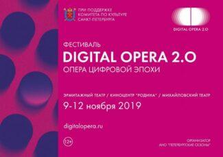 """На фестивале Digital Opera 2.0 представили оперу-проекцию """"Русалка"""""""