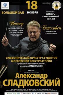Симфоническим оркестром студентов дирижировал народный артист России Александр Сладковский