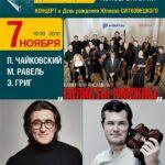 Память Юлиана Ситковецкого почтили концертом в БЗК