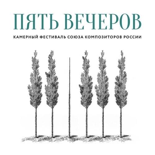 Союз композиторов проведет фестиваль камерной музыки