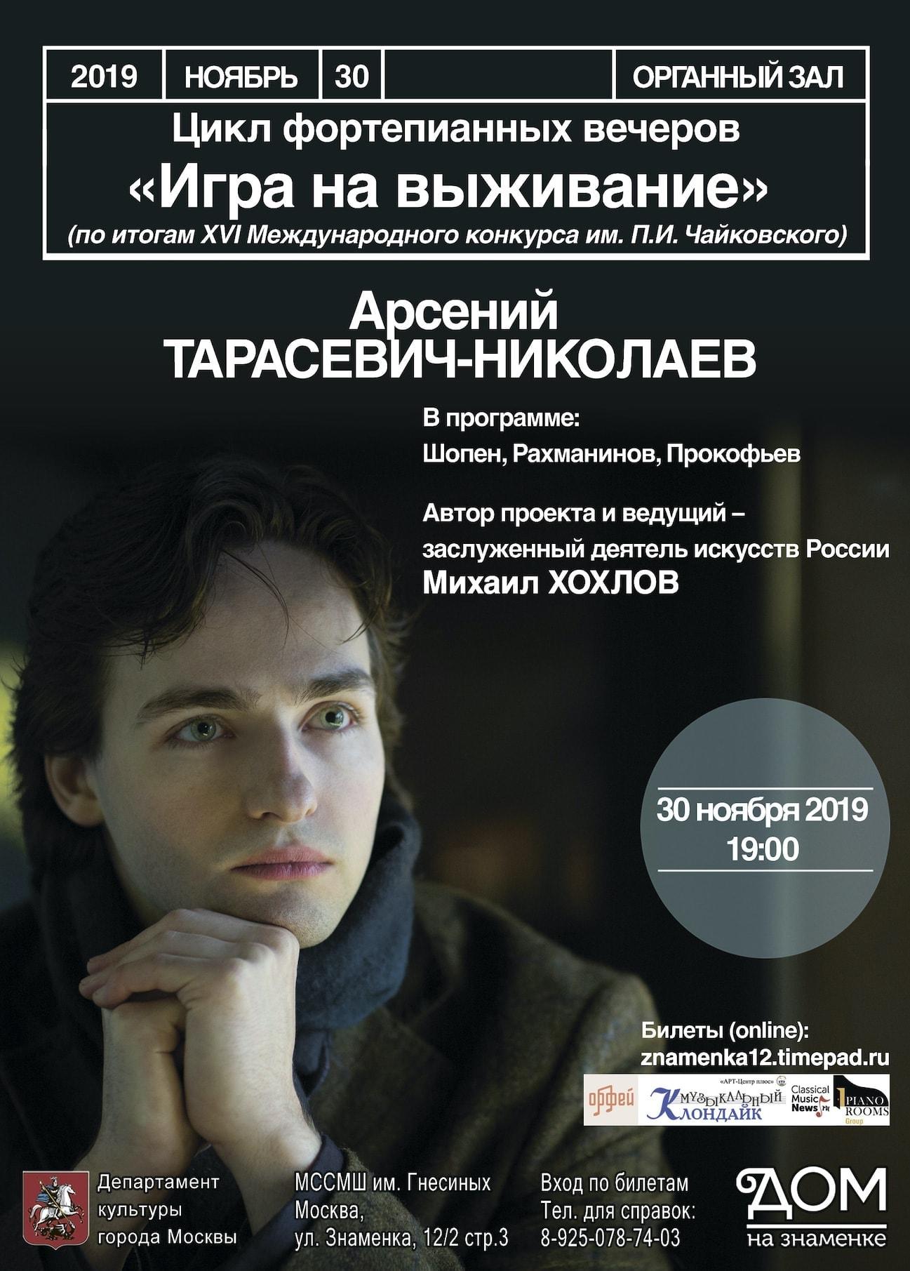 «Игра на выживание». Вечер 3. Арсений Тарасевич-Николаев