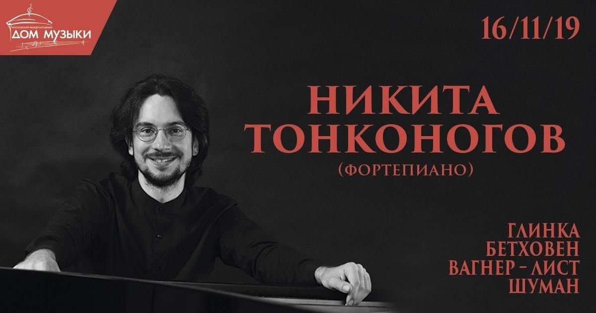 16 ноября 2019 в Камерном зале ММДМ пианист Никита Тонконогов даст единственный в этом сезоне сольный концерт в Москве.