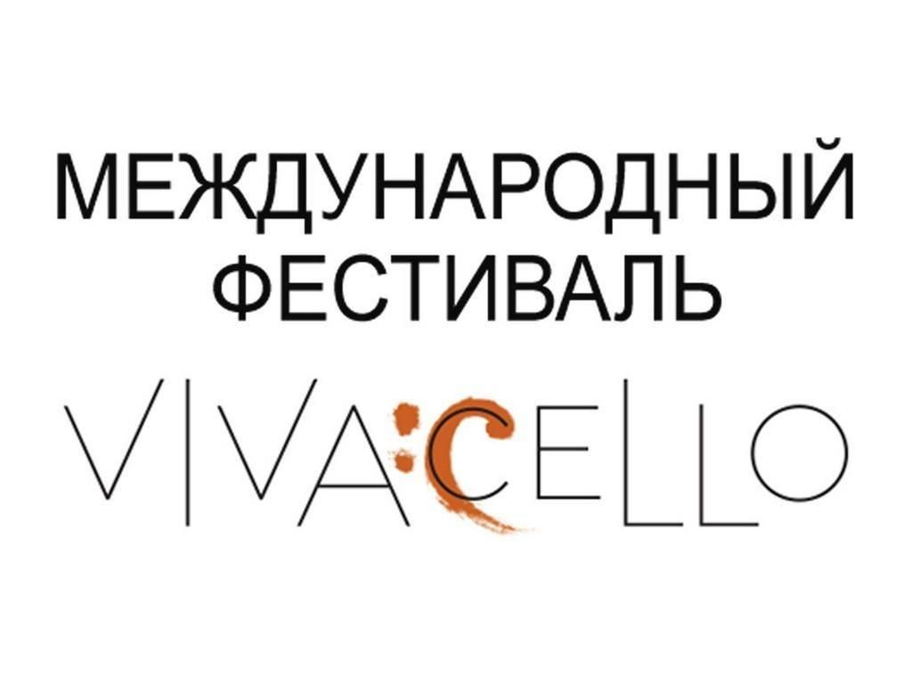 Фестиваль Vivacello