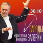 Первый Московский международный музыкальный фестиваль «Зарядье»