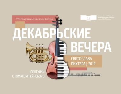 """""""Декабрьские вечера"""" стартовали в Пушкинском музее"""