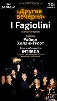 В «Зарядье» выступит британский вокальный ансамбль I Fagiolini