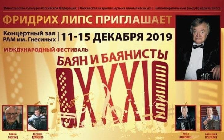 """Стартовал международный фестиваль """"Баян и баянисты"""""""