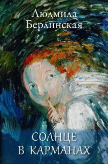 Книга Людмилы Берлинской«Солнце в карманах»
