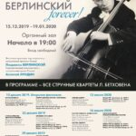 Фестиваль «Валентин Берлинский FOREVER!»