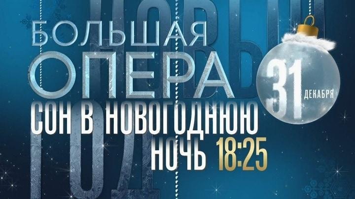 """""""Большая опера – 2019"""": спецвыпуск """"Сон в новогоднюю ночь"""""""