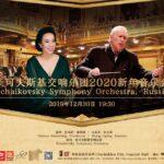 БСО имени Чайковского встретит Новый год в Китае