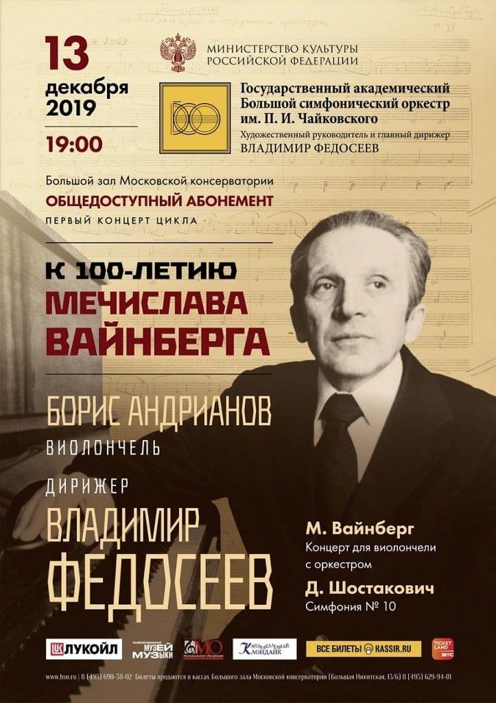 БСО имени Чайковского отметит юбилей Мечислава Вайнберга