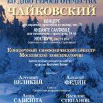 В Московской консерватории прошел концерт, посвященный Дню Героев Отечества
