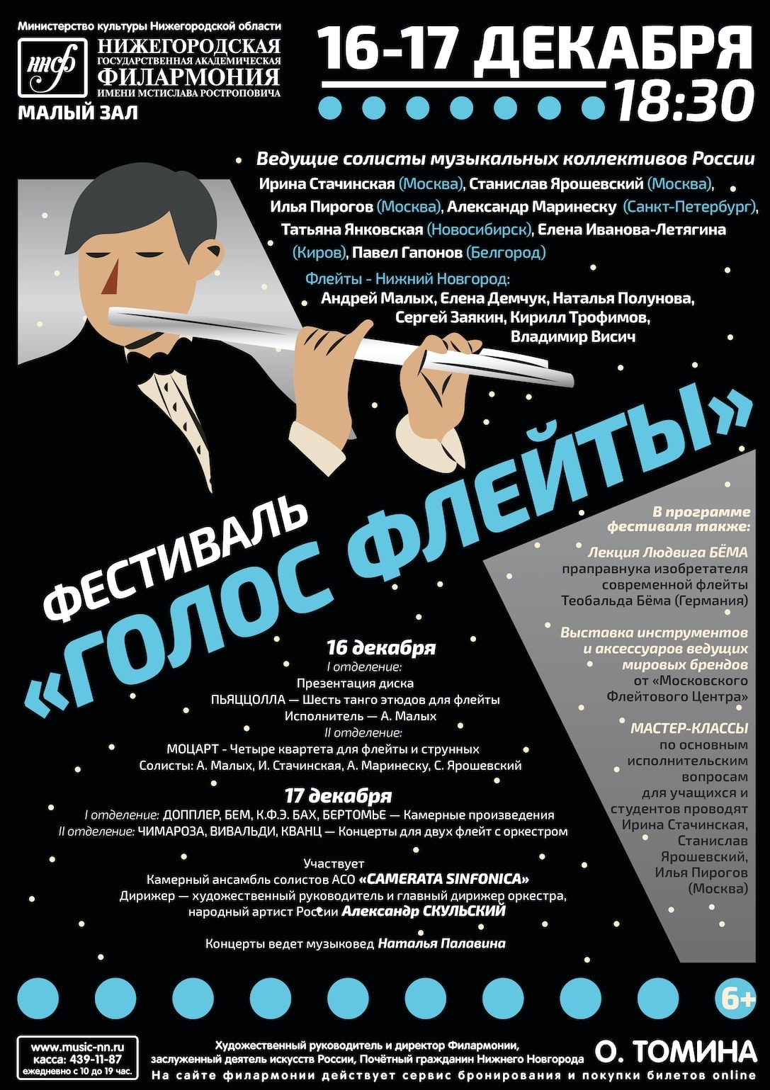 "Фестиваль ""Голос флейты"""