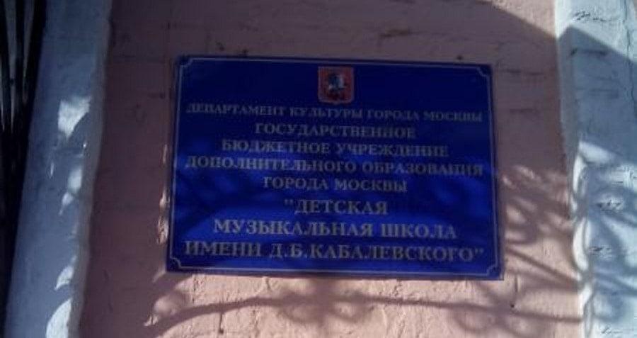 ДМШ имени Кабалевского